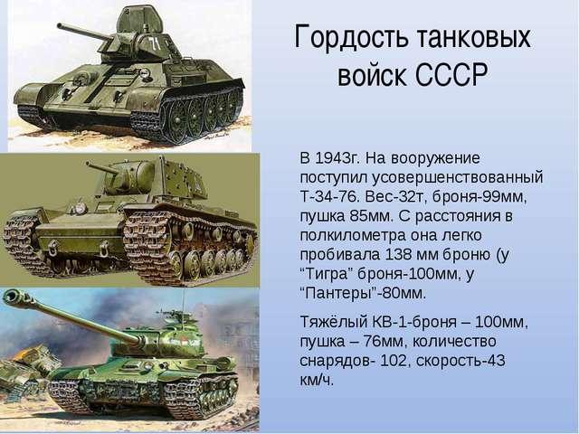 Гордость танковых войск СССР В 1943г. На вооружение поступил усовершенствован...