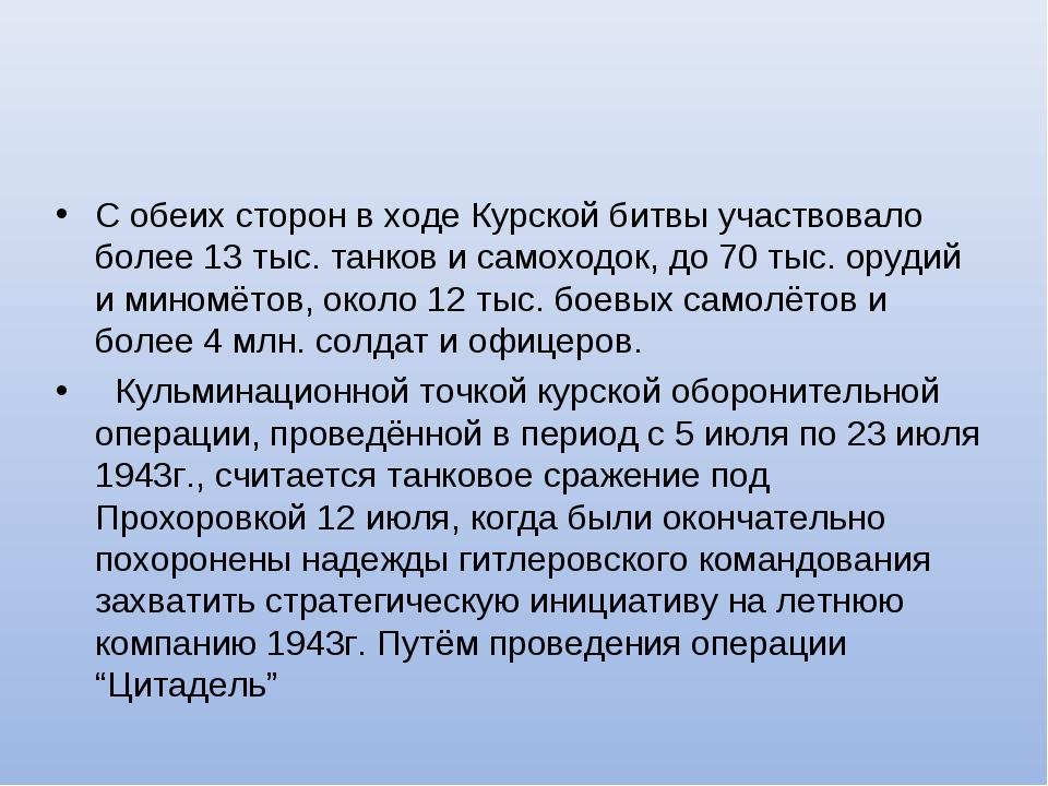 С обеих сторон в ходе Курской битвы участвовало более 13 тыс. танков и самохо...