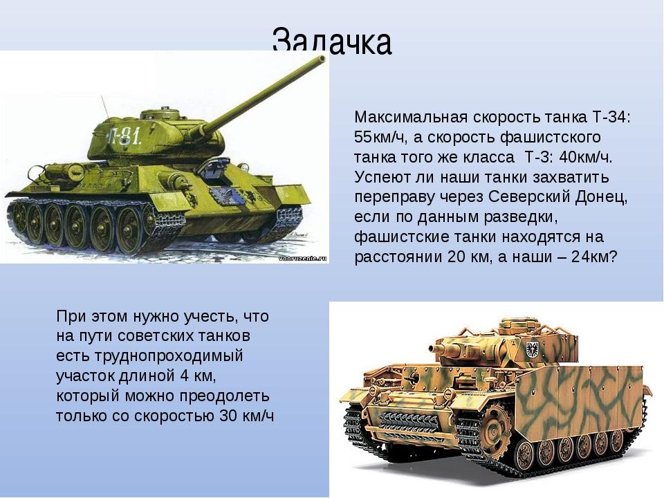 Задачка Максимальная скорость танка Т-34: 55км/ч, а скорость фашистского танк...