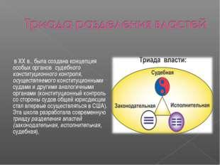 в XX в., была создана концепция особых органов судебного конституционного ко