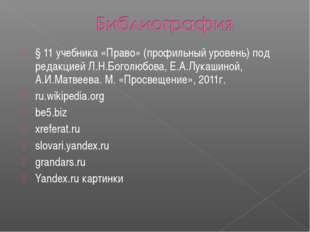 § 11 учебника «Право» (профильный уровень) под редакцией Л.Н.Боголюбова, Е.А.
