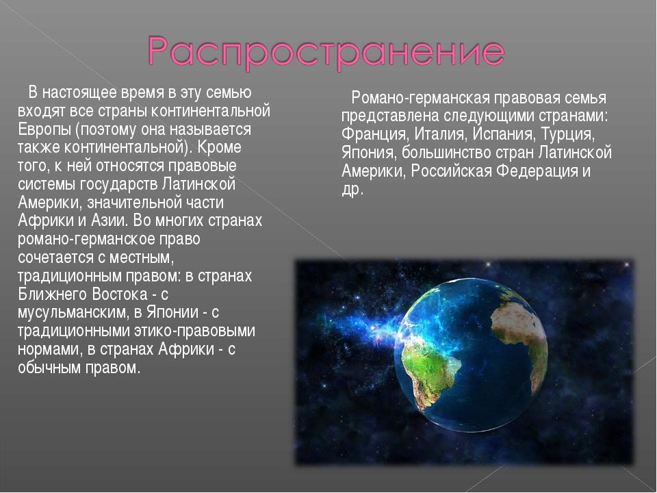 В настоящее время в эту семью входят все страны континентальной Европы (поэт...