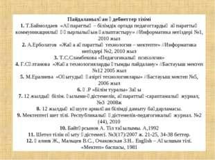 Пайдаланылған әдебиеттер тізімі 1.Т.Баймолдаев «Ақпараттық – білімдік ортад