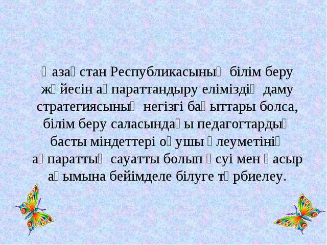 Қазақстан Республикасының білім беру жүйесін ақпараттандыру еліміздің даму ст...