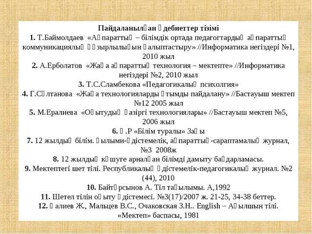 Пайдаланылған әдебиеттер тізімі 1.Т.Баймолдаев «Ақпараттық – білімдік ортад...