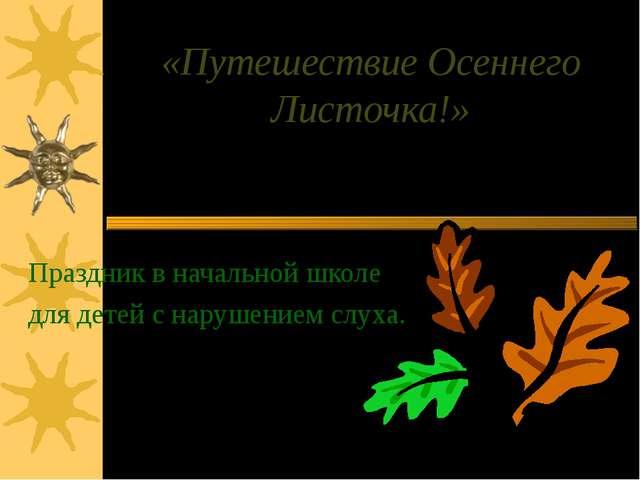 «Путешествие Осеннего Листочка!» Праздник в начальной школе для детей с наруш...