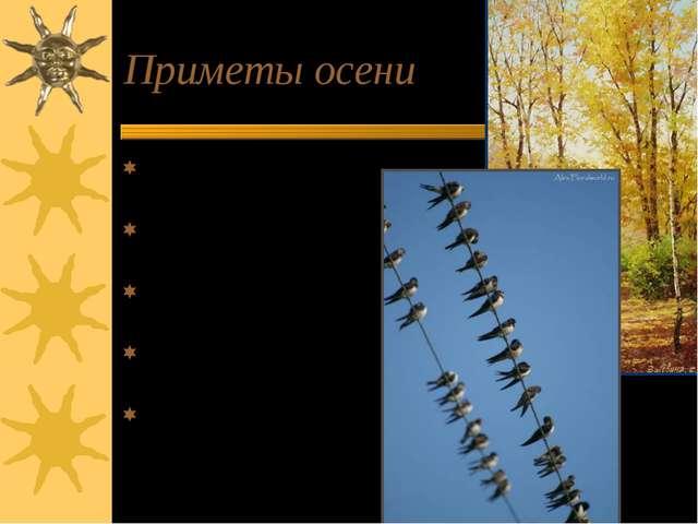 Приметы осени 1. День становится короче. 2. Птицы улетают в тёплые края. 3. Д...