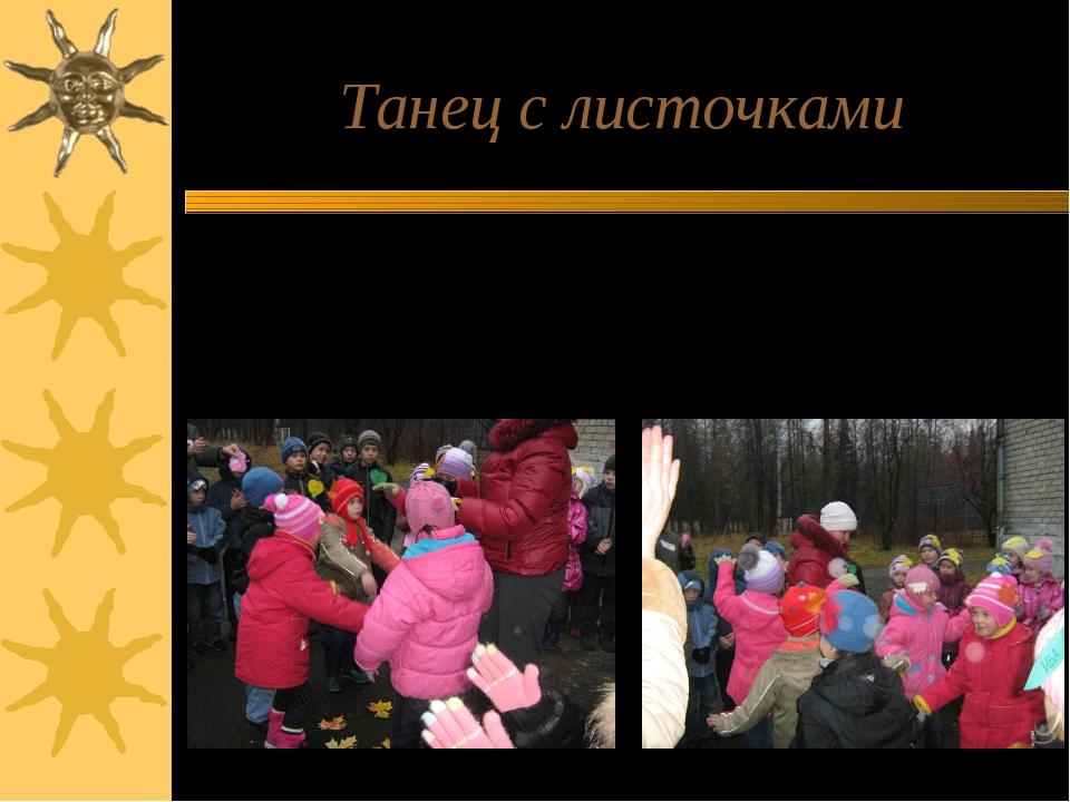 Танец с листочками Вместе с «Осенью» и «Лесовиком» дети подготовительного кла...