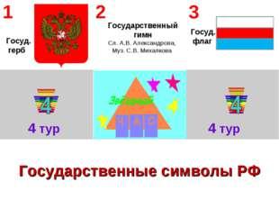 4 тур 4 тур Государственный гимн Сл. А.В. Александрова, Муз. С.В. Михалкова Г
