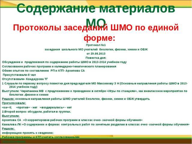 Содержание материалов МО Протоколы заседаний ШМО по единой форме: Протокол №1...