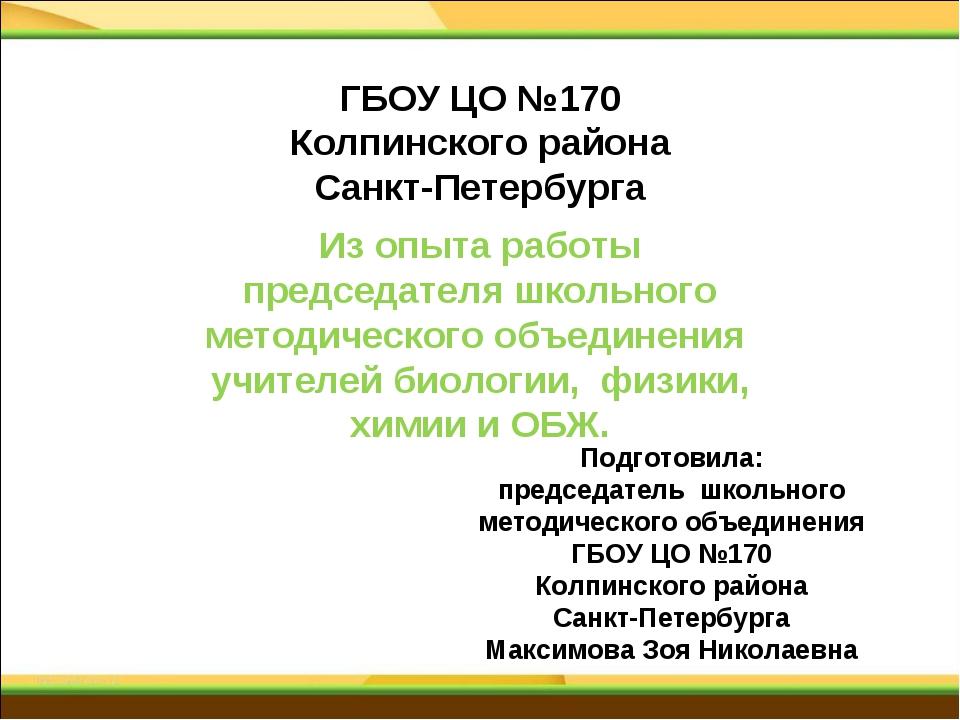 ГБОУ ЦО №170 Колпинского района Санкт-Петербурга   Из опыта работы председ...