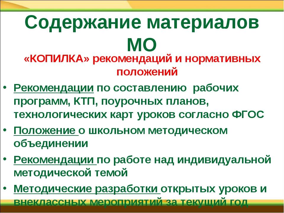 Содержание материалов МО «КОПИЛКА» рекомендаций и нормативных положений Реком...