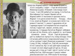 ЖҰМАБАЕВ ЖАРМАҚ (шын аты Жармағамбет)—1902 жылы бұрынғы Ақкөл атырабы, қазірг