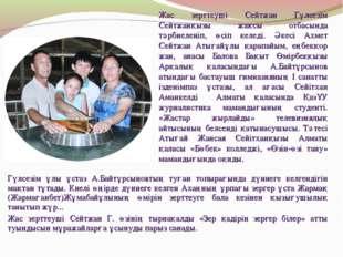 Гүлсезім ұлы ұстаз А.Байтұрсыновтың туған топырағында дүниеге келгендігін мақ