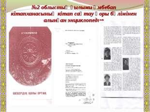 №2 облыстық ғылыми әмбебап кітапханасының кітап сақтау қоры бөлімінен алынған