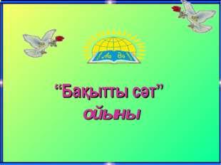 """Бақытты сәт"" ойыны"