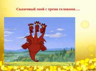 Сказочный змей с тремя головами….