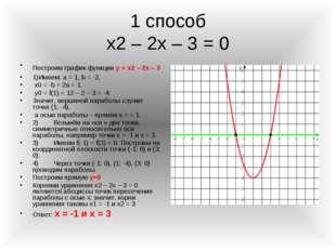 1 способ х2 – 2х – 3 = 0 Построим график функции y = x2 – 2x – 3 1)Имеем: a =