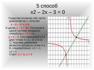 5 способ х2 – 2х – 3 = 0 Разделив почленно обе части уравнения на х, получим