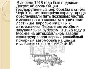 В апреле 1918 года был подписан Декрет об организации государственных мер бо