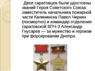 Двое саратовцев были удостоены званий Героя Советского Союза: заместитель на