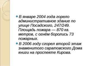 В январе 2004 года горело административное здание по улице Посадского, 247/24