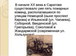 Вначале ХХ века в Саратове существовало уже пять пожарных команд, располага