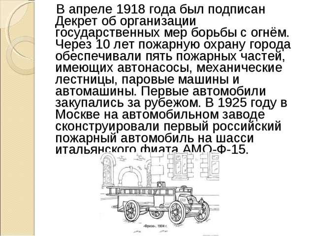 В апреле 1918 года был подписан Декрет об организации государственных мер бо...