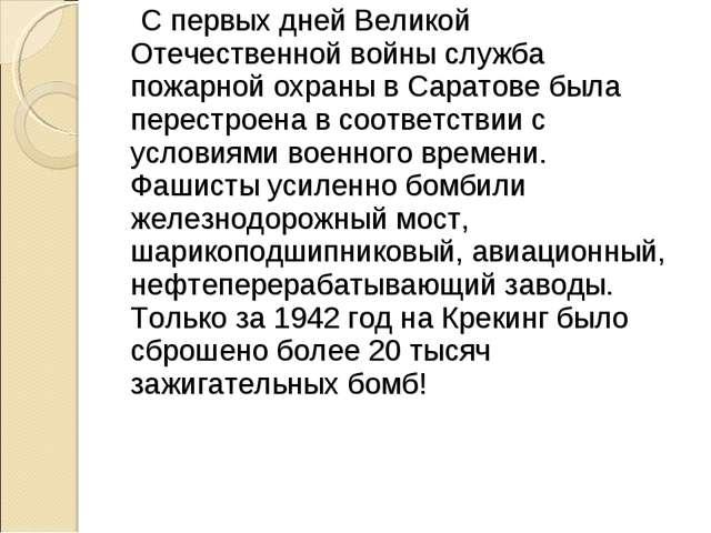 С первых дней Великой Отечественной войны служба пожарной охраны в Саратове...