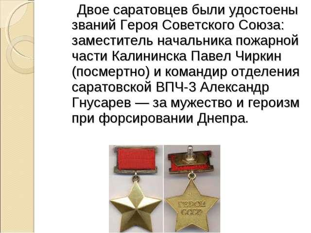 Двое саратовцев были удостоены званий Героя Советского Союза: заместитель на...