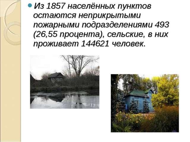 Из 1857 населённых пунктов остаются неприкрытыми пожарными подразделениями 49...