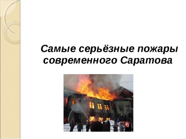 Самые серьёзные пожары современного Саратова