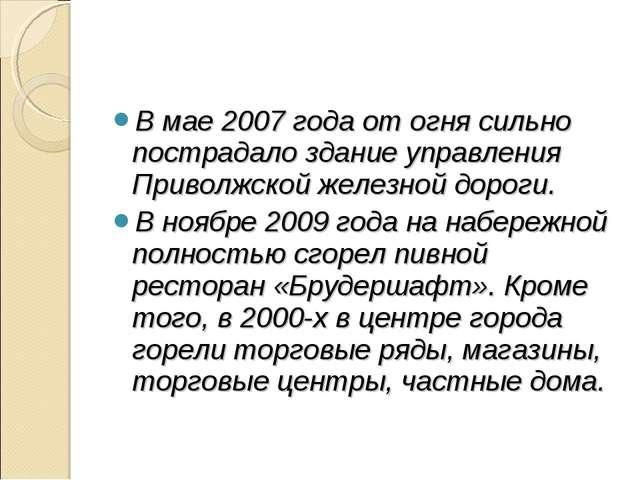 В мае 2007 года от огня сильно пострадало здание управления Приволжской желез...