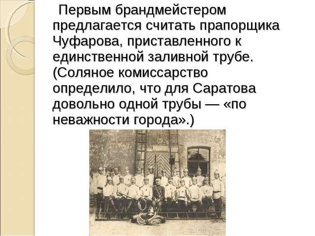 Первым брандмейстером предлагается считать прапорщика Чуфарова, приставленно...