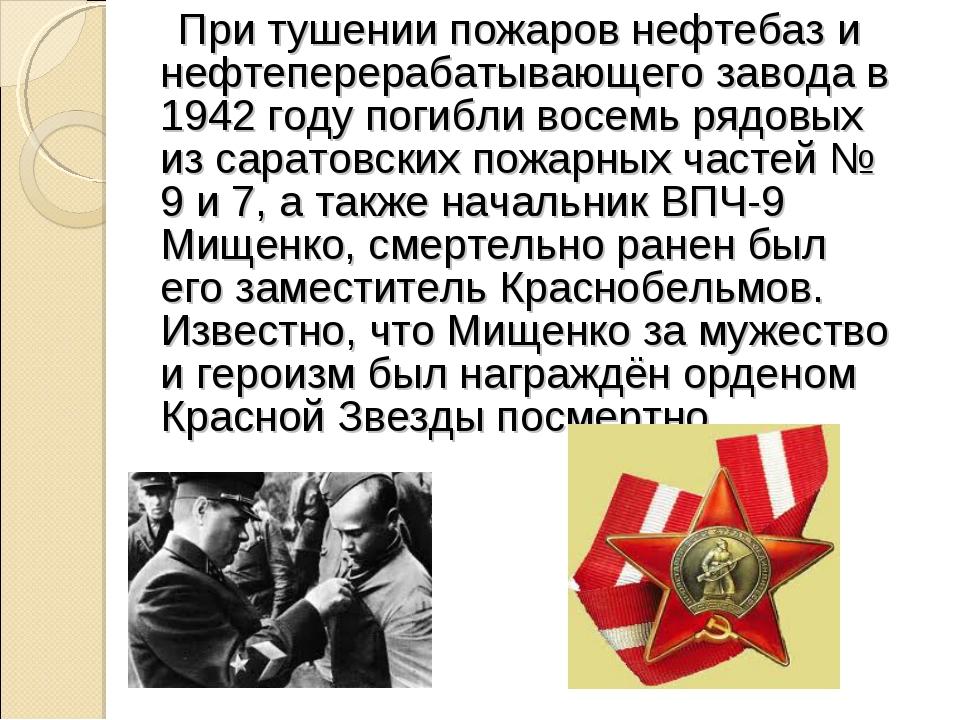 При тушении пожаров нефтебаз и нефтеперерабатывающего завода в 1942 году пог...