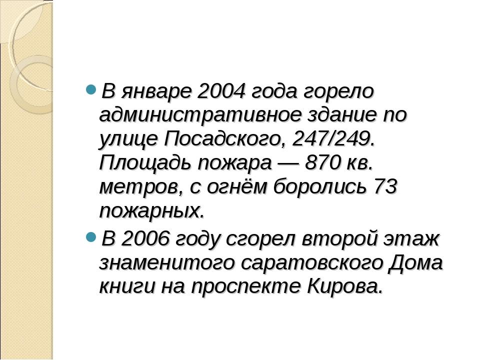 В январе 2004 года горело административное здание по улице Посадского, 247/24...