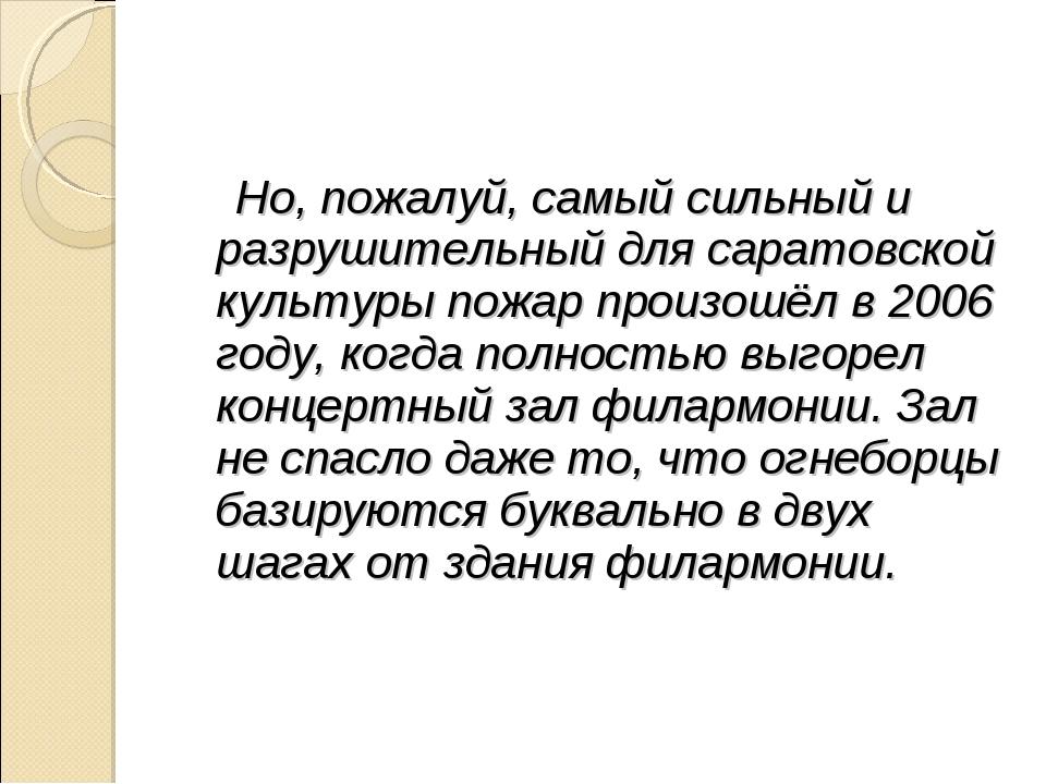 Но, пожалуй, самый сильный и разрушительный для саратовской культуры пожар п...