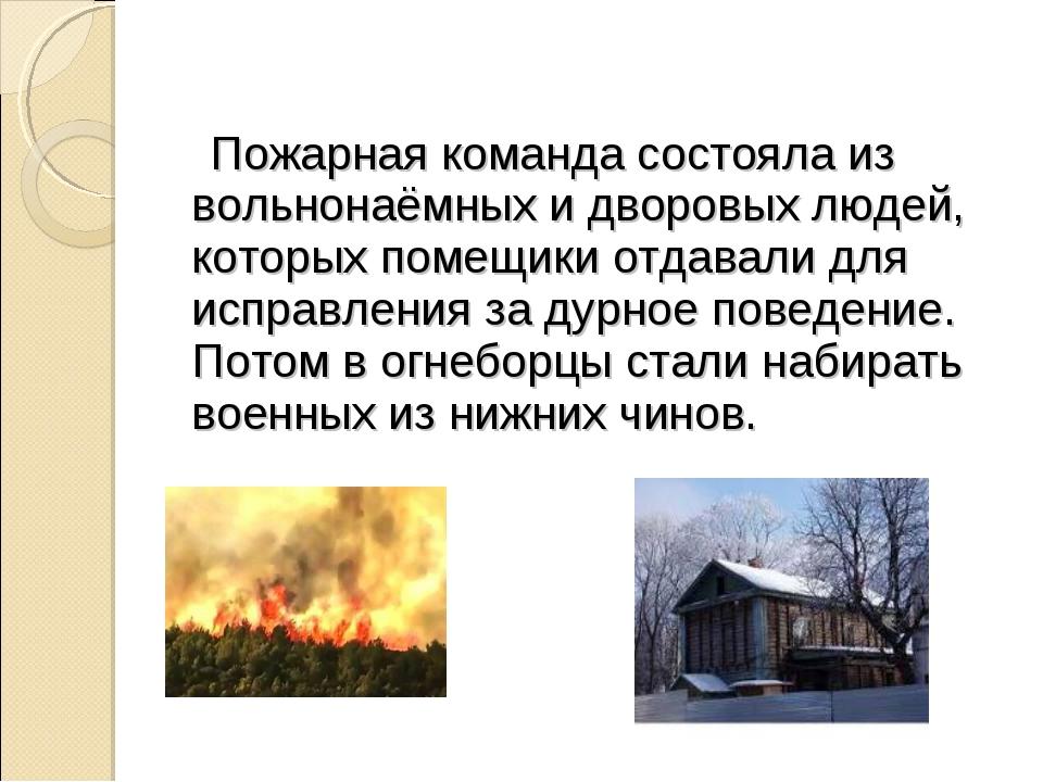 Пожарная команда состояла из вольнонаёмных и дворовых людей, которых помещик...