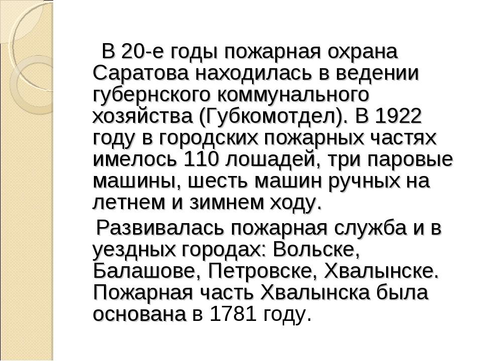В 20-е годы пожарная охрана Саратова находилась в ведении губернского коммун...
