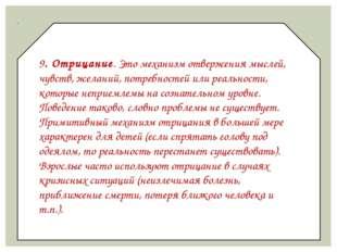 9. Отрицание. Это механизм отвержения мыслей, чувств, желаний, потребностей и