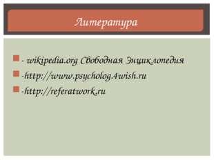 - wikipedia.org Свободная Энциклопедия -http://www.psycholog.4wish.ru -http:/