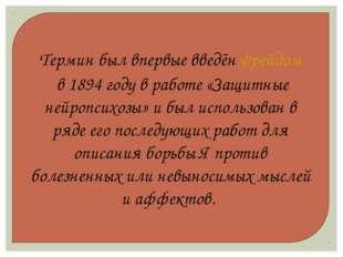 Термин был впервые введёнФрейдомв1894 годув работе «Защитные нейропсихозы