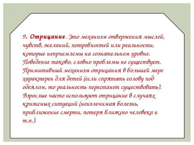 9. Отрицание. Это механизм отвержения мыслей, чувств, желаний, потребностей и...