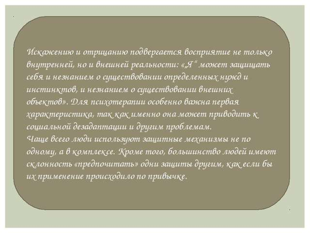 Искажению и отрицанию подвергается восприятие не только внутренней, но и внеш...