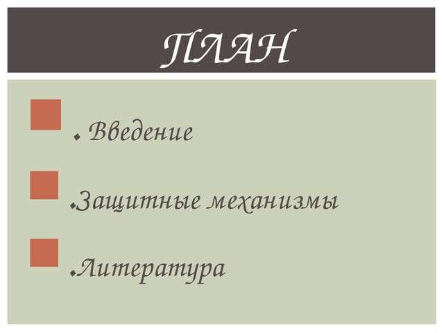 . Введение .Защитные механизмы .Литература ПЛАН