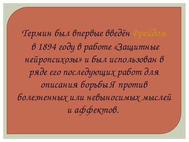 Термин был впервые введёнФрейдомв1894 годув работе «Защитные нейропсихозы...