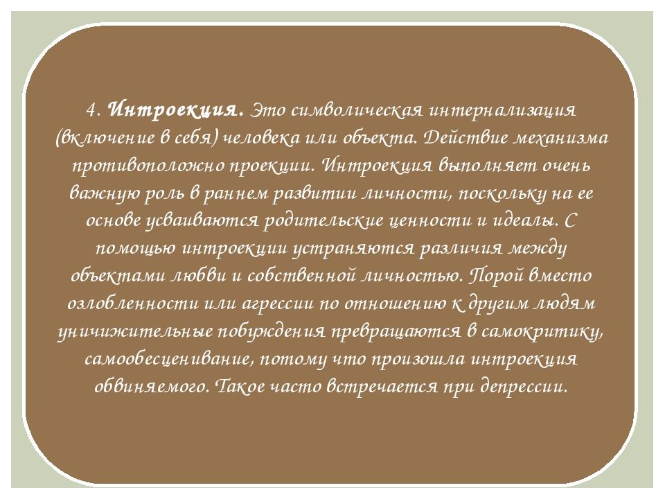 4. Интроекция. Это символическая интернализация (включение в себя) человека и...
