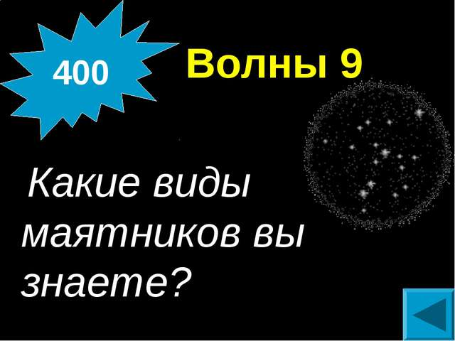 Волны 9  Какие виды маятников вы знаете? 400