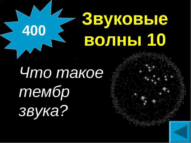 Звуковые волны 10 Что такое тембр звука? 400