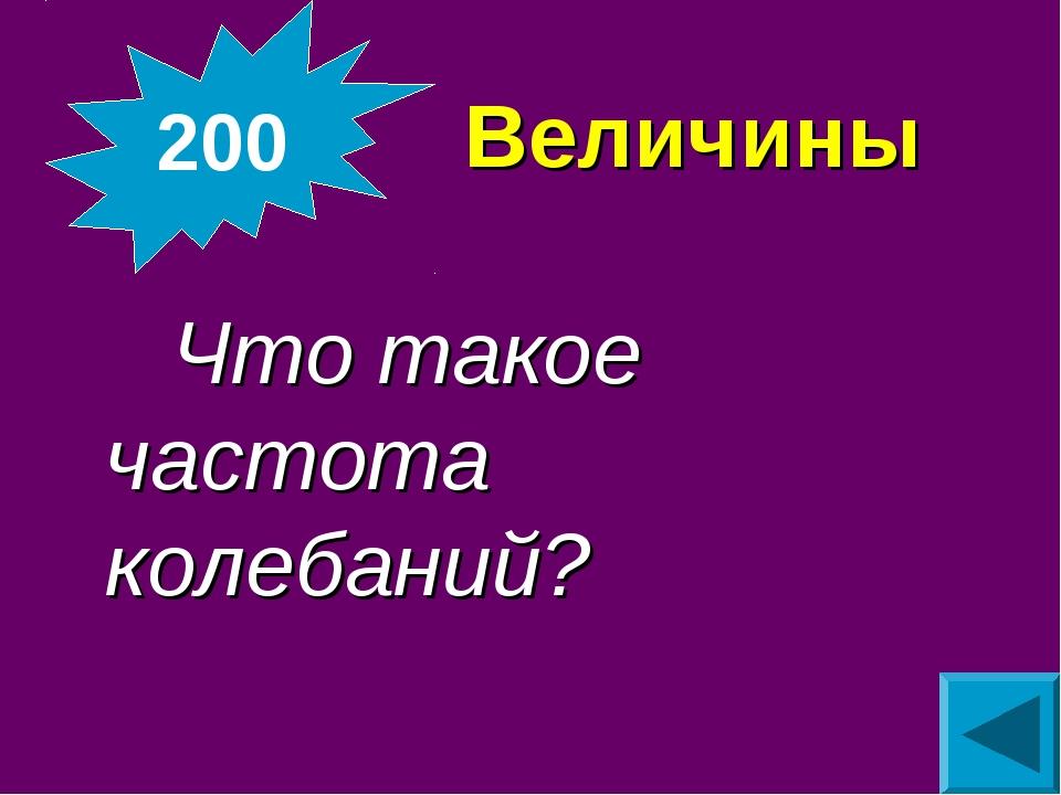 Величины Что такое частота колебаний? 200